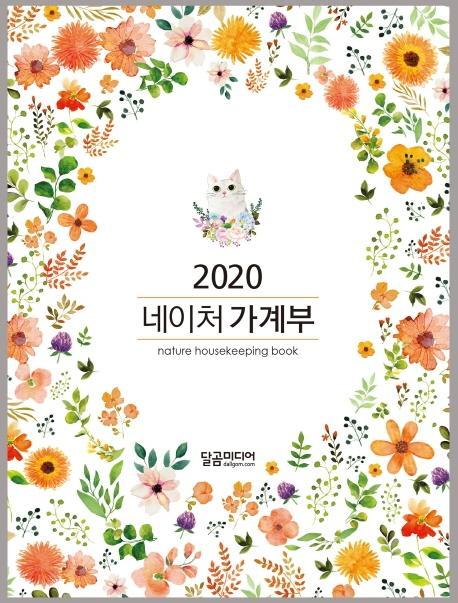 [달곰미디어]2020가계부