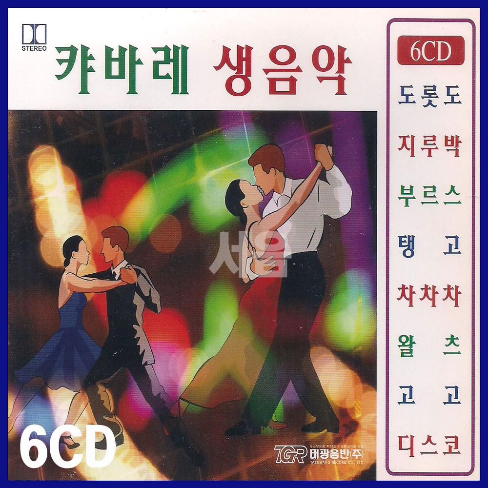 6CD경음악-왈츠/고고/디스코/종합편/트로트CD/전자올갠/도롯도/지루박/부르스/탱고/차차차