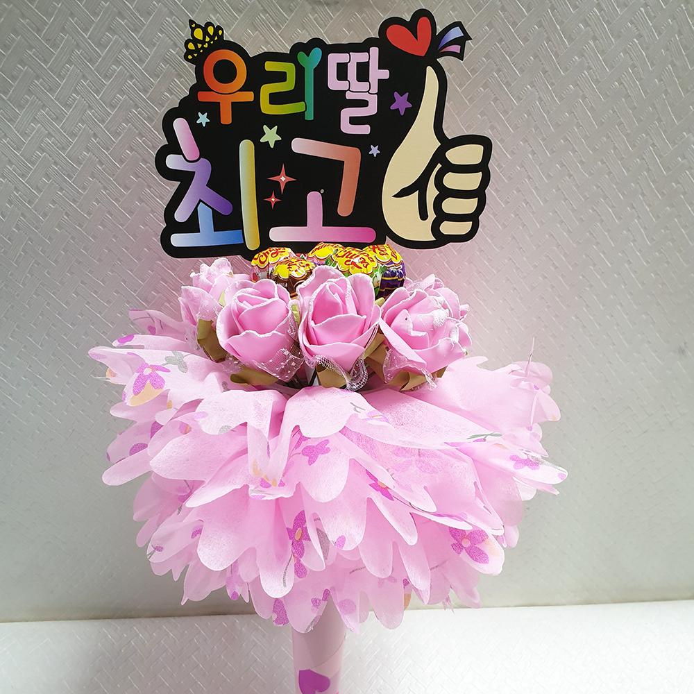 응원피켓 led 별야광 꽃다발 핑크