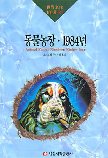 동물농장.1984년(세계명작100선