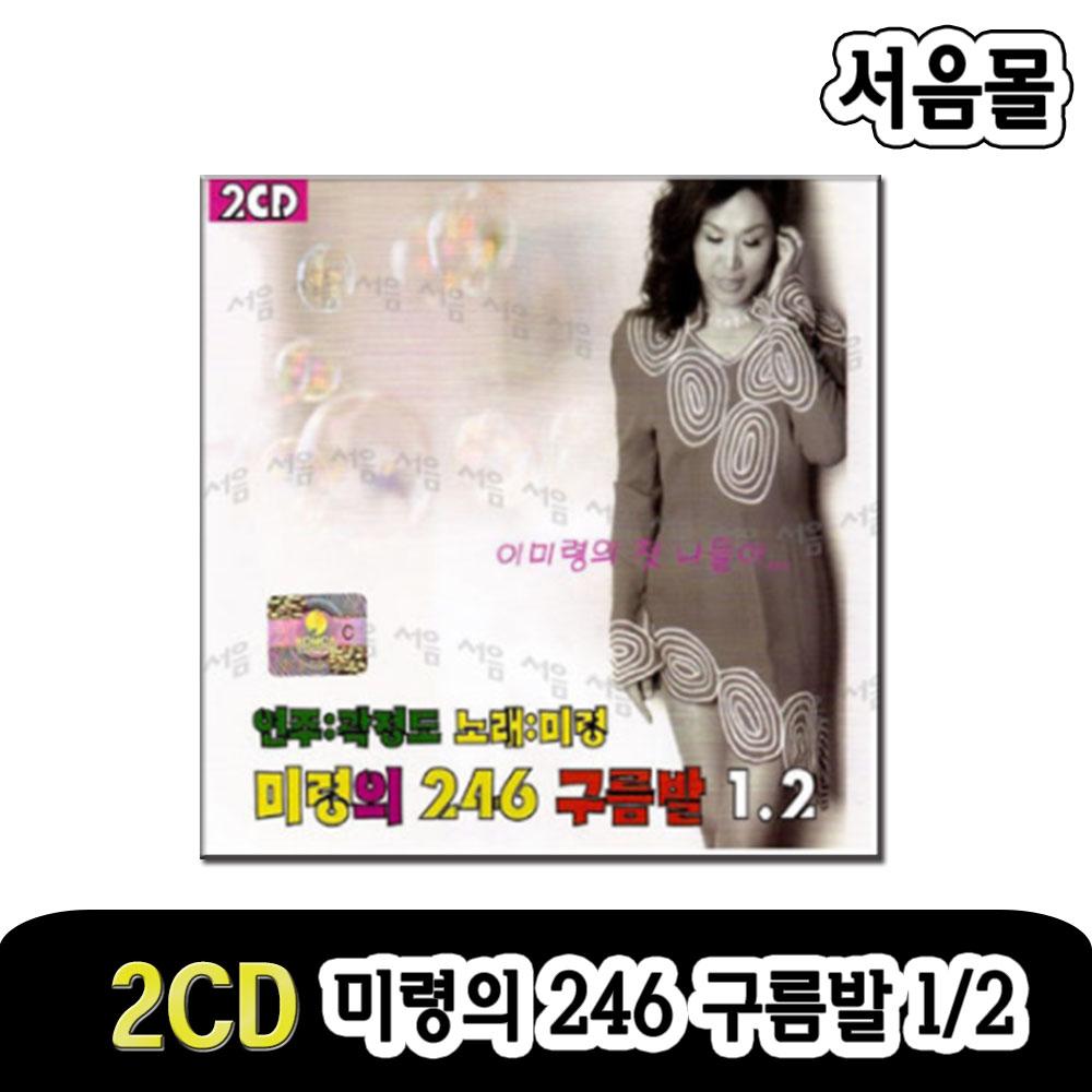 2CD구름발-트로트CD/종합편/도롯도/부르스/지루박/달도밝은데/묻지마세요/내나이가어때서/원