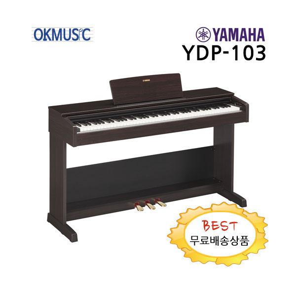 야마하YDP-103공식대리점