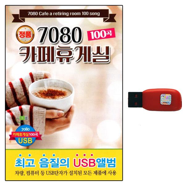 USB노래칩100곡