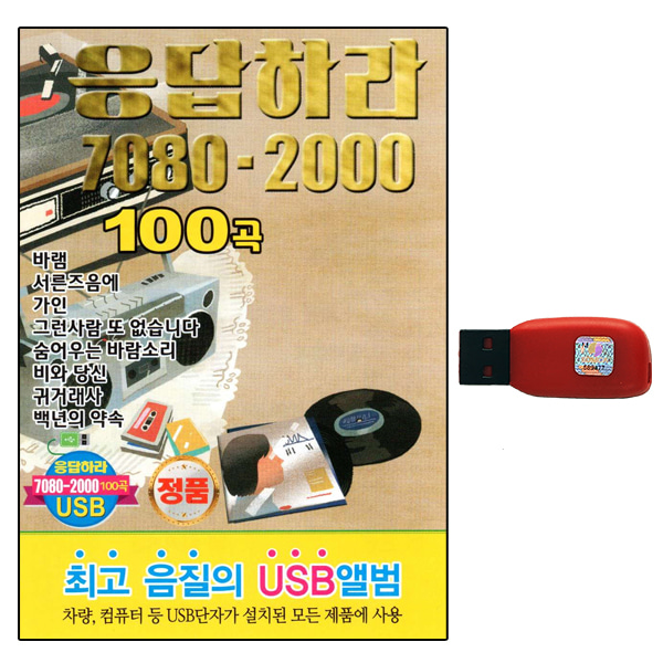 USB노래칩차량응답하라