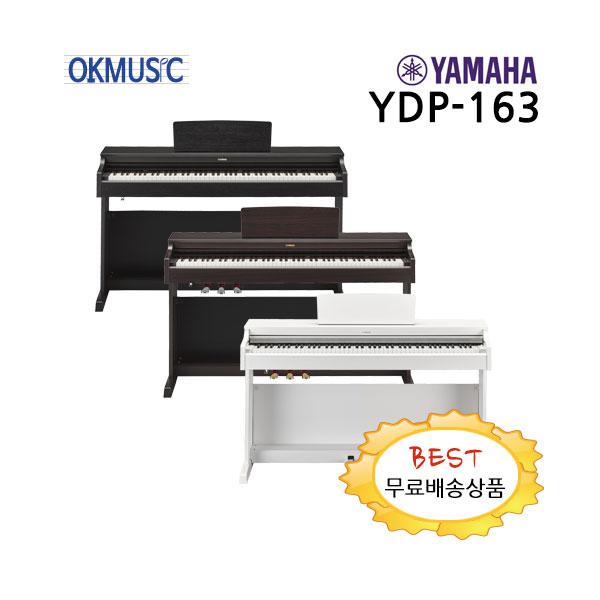 야마하YDP-163공식대리점