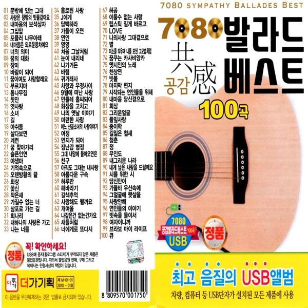 USB100곡노래칩