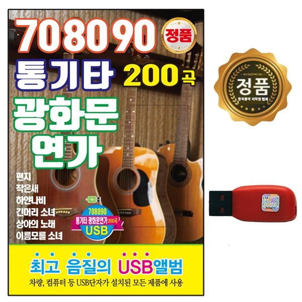 USB708090통기타